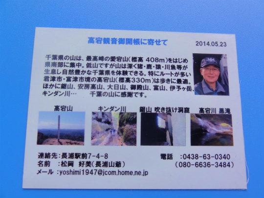 13.長浦の山爺.jpg