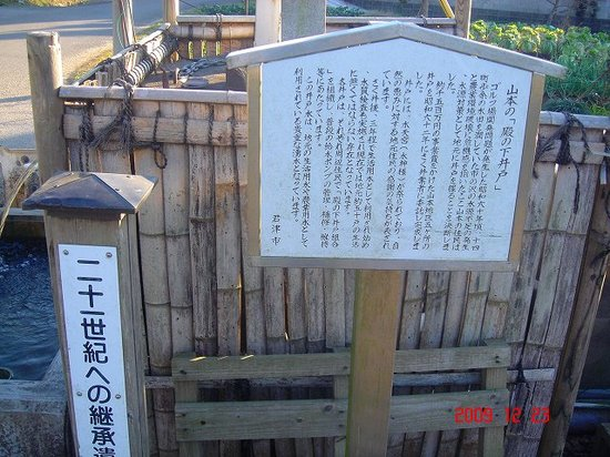 井戸2DSC01317.jpg
