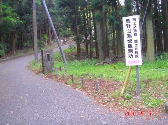 測地観測所DSC03510.jpg