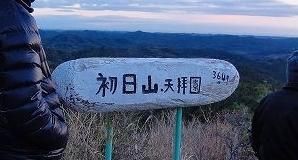 5.初日山.jpg