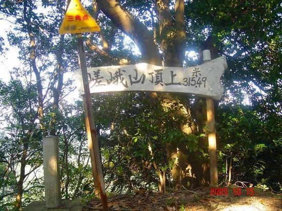 嵯峨山山頂DSC09926.jpg